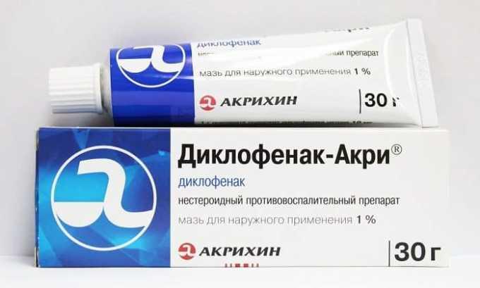 Эндокринологи также могут назначить противовоспалительные и обезболивающие мази, например, Диклофенак