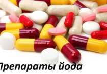 Эффективные препараты содержащие йод