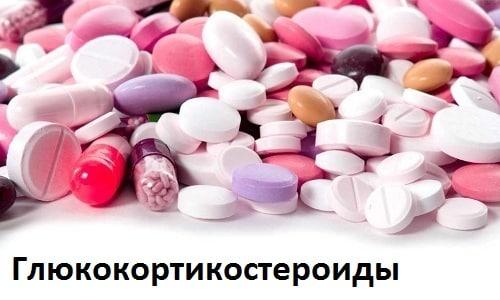 Глюкокортикостероиды принимаются при обострениях, так как эти препараты обладают сильным противовоспалительным действием